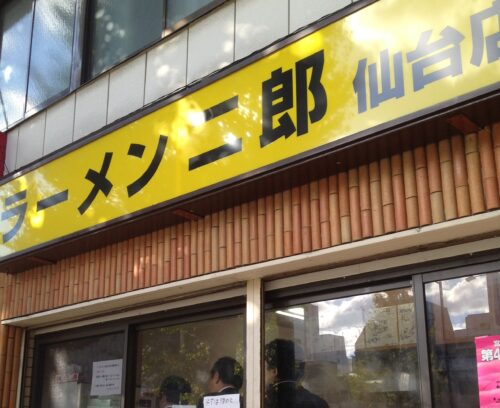 ラーメン二郎仙台店
