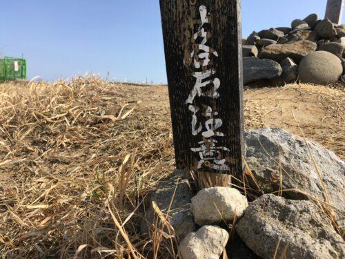 日和山落石注意看板