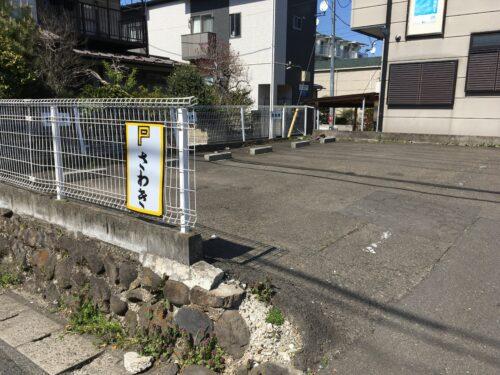さわき駐車場