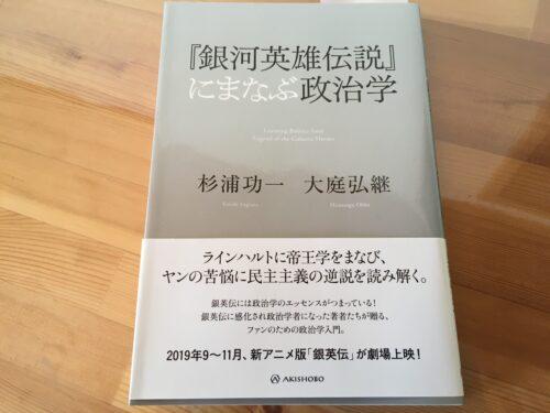 銀英伝に学ぶ政治学