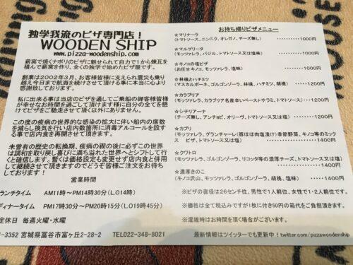 WOODEN SHIP テイクアウトメニュー
