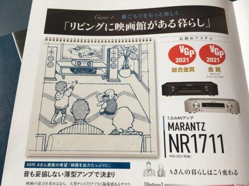 NR1711パンフレット